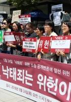 '낙태죄 위헌' 판결 촉구하는 여성단체