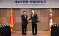 韩中工业部长握手