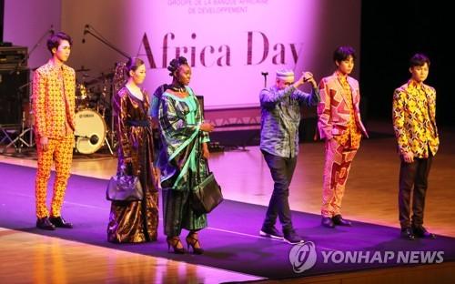 아프리카의 날 경축행사…패션쇼·콘서트 열려