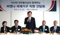PM speaks with S. Koreans working for int'l organizations