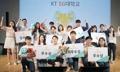 KT, 대학생 대상 '5G 서비스 아이디어 공모전' 시상식 개최