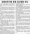 Corea del Norte repite la demanda para la suspensión de las maniobras militares