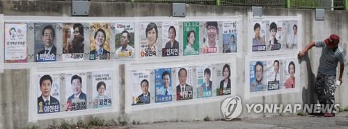 6·13 지방선거 벽보(자료사진)