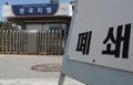 Cierra la planta de GM Korea en Gunsan