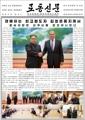 Réunion Corée du Nord-Russie