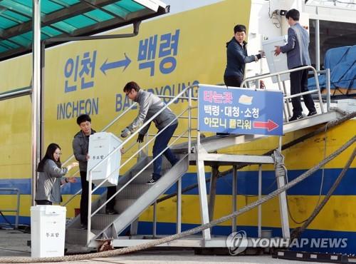 백령도로 운송되는 지방선거 투표함