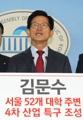ソウル市長選の公約発表