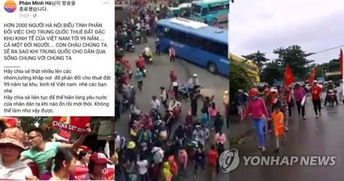 """""""중국, 물러가라"""" 베트남 곳곳에서 반중시위"""