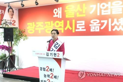 김기현 울산시장 후보, 경쟁후보 겨냥 기자회견