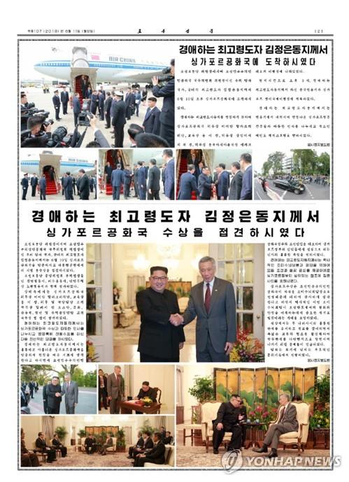 """북한 노동신문 """"김정은, 북미정상회담 위해 싱가포르 방문"""" 보도"""