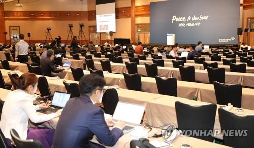 하노이 북미정상회담 한국프레스센터 사전등록 개시