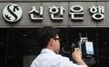 採用不正疑惑で新韓銀行本社を家宅捜索