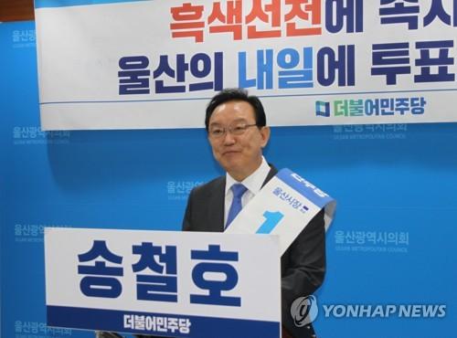 더불어민주당 송철호 울산시장 후보