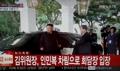 Kim Jong-un llega al lugar de la cumbre