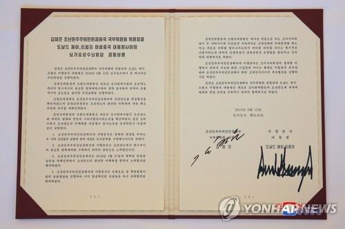 북한, 북미회담 공동성명 전문 보도