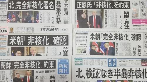 일본 신문들, 북미정상회담 1면 보도