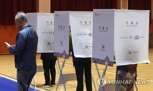 地选投票进行时