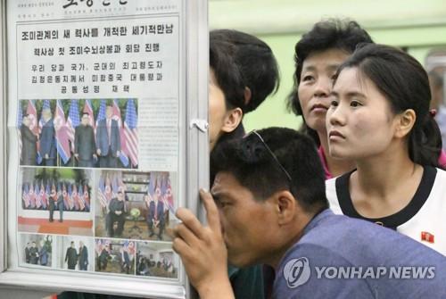 """""""역사적인 정상회담"""" 뉴스에 몰입한 평양 시민들"""