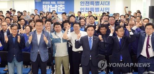 환호하는 박남춘 후보 캠프