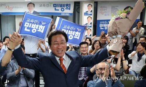 환호하는 민병희 강원교육감 후보