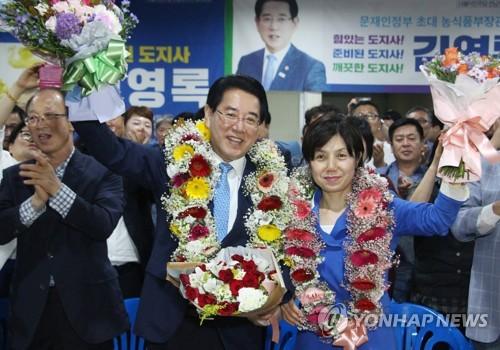 기뻐하는 김영록 후보 부부