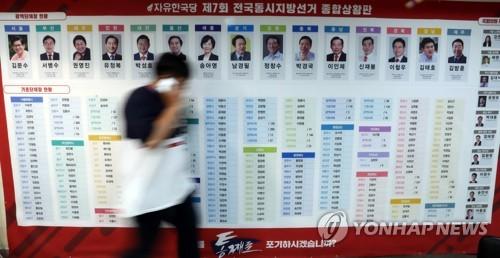 당선 축하 꽃 걸리지 않은 자유한국당 선거 상황판