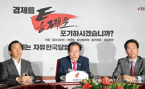 사퇴 의사 밝히는 홍준표 대표