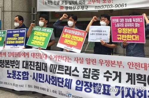 '대진침대 수거' 규탄 하는 전국집배노조