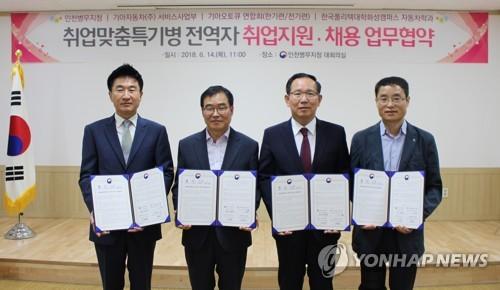 병무청-기아차, '정비기술 인력 양성' MOU