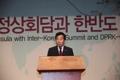 Aniversario de la cumbre intercoreana del 2000