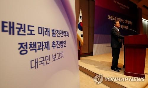 태권도 발전 위한 대국민 보고회 개최
