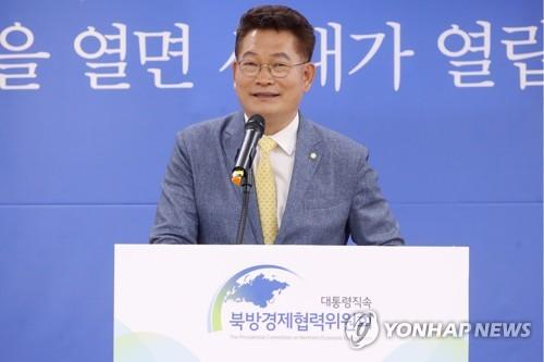 송영길 북방경제협력위원장 모두발언