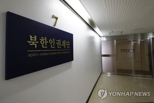북한인권재단 사무실 21개월만에 철수