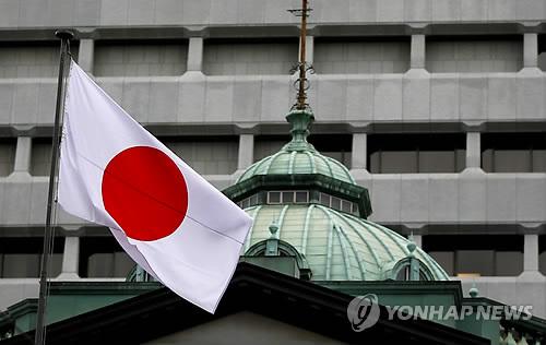 일본은행, 기준금리 -0.1% 동결·양적완화 유지