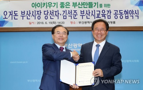 오거돈-김석준 첫 협력사업 '아이키우기 좋은 부산'