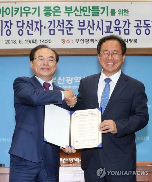 """오거돈 """"부산시정의 연속성 유지, 급격한 변화는 없을 것"""""""