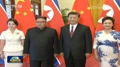 N. Korea-China summit in Beijing