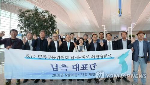 """방북 6·15 남측위 내일 기자회견…""""평양서 교류확대 논의"""""""
