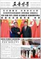 金正恩氏の訪中報じる北朝鮮紙