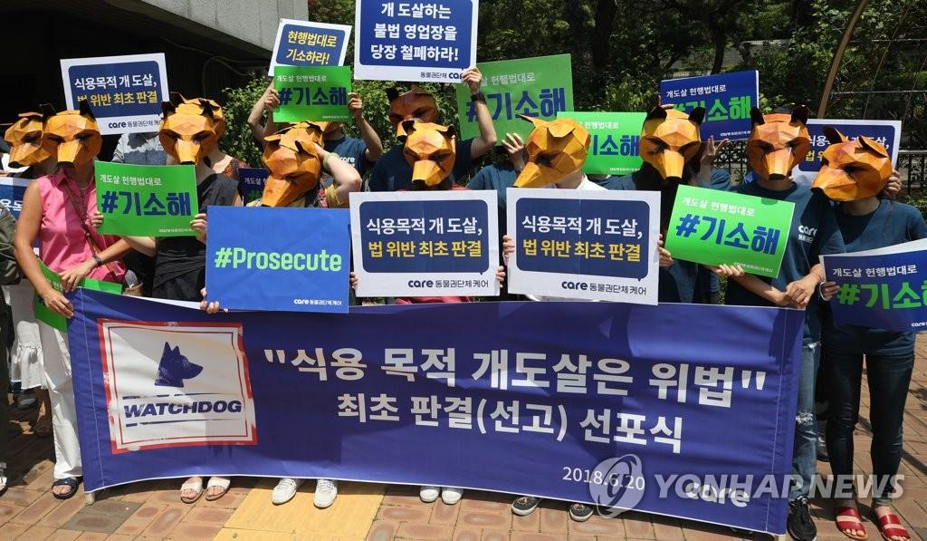 '식용목적 개도살은 위법' 선포식