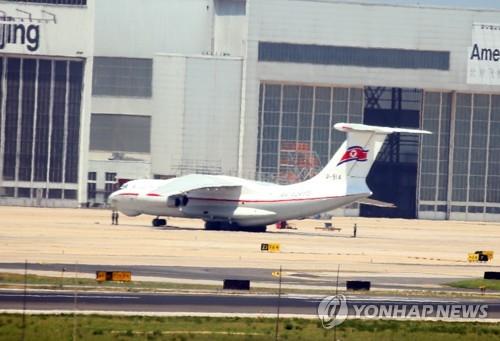 베이징 공항에 대기 중인 북한 화물기