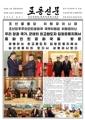 La cumbre de Kim y Xi en el Rodong Sinmun