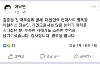 이낙연 총리, 김종필 전 총리 애도