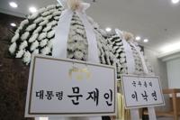 김종필 전 국무총리 빈소에 문재인 대통령 조화