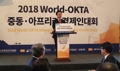 World-OKTA meeting