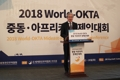 La World-OKTA en Egipto