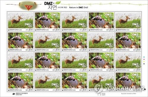 생태계의 보고 DMZ…우표로 만난다