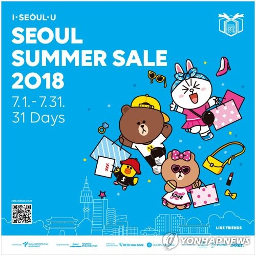 「2018ソウルサマーセール」のポスター(ソウル市提供)=(聯合ニュース)