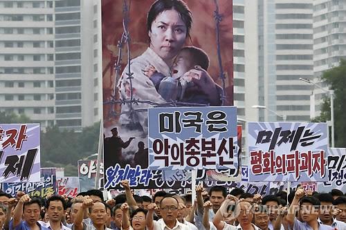 2017년 6월 평양에서 열린 반미집회 모습