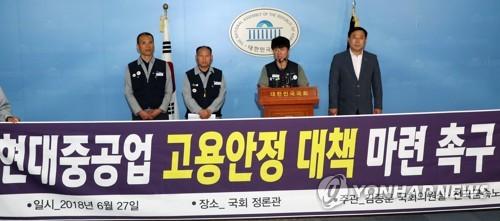 현대중공업 노조 고용안정대책 촉구 기자회견